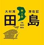 tashima_icon