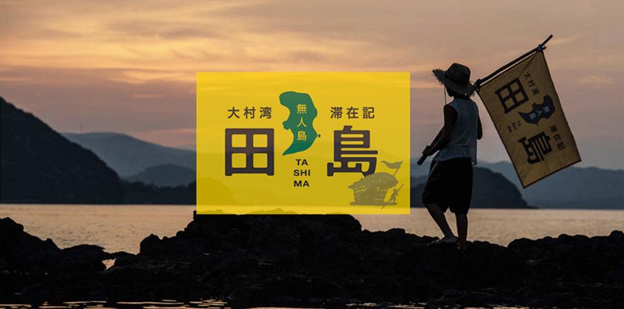 島まるごと貸切も可!長崎県の「無人島・田島」で</br>非日常の冒険を