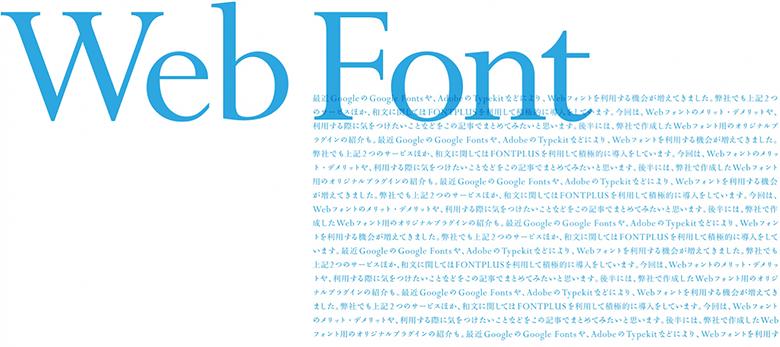 webfont_main780