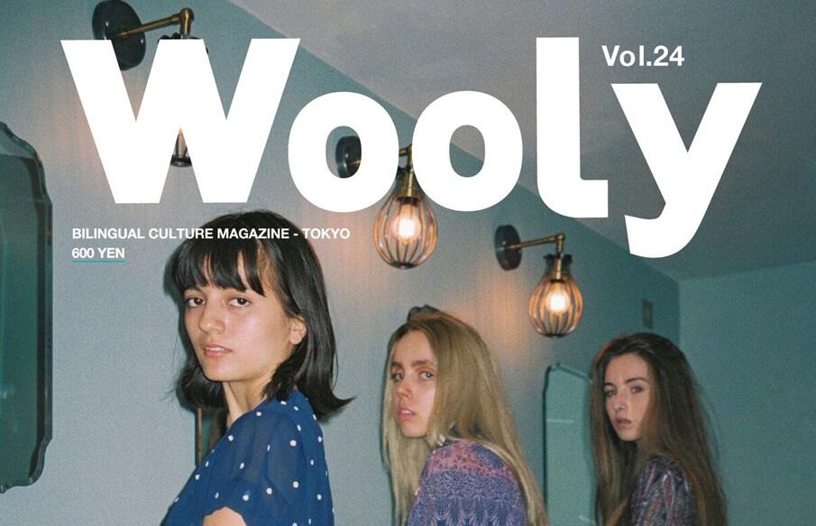 7つの視点から世界の文化を発信するバイリンガルカルチャーマガジン「Wooly」