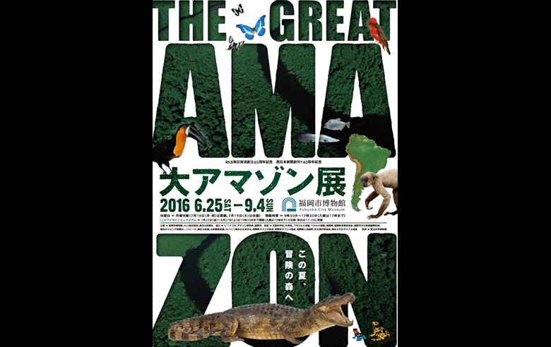 引用元:福岡市博物館 公式サイト