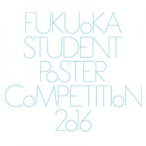 引用元:福岡スチューデントポスターコンペティション2016 公式サイト