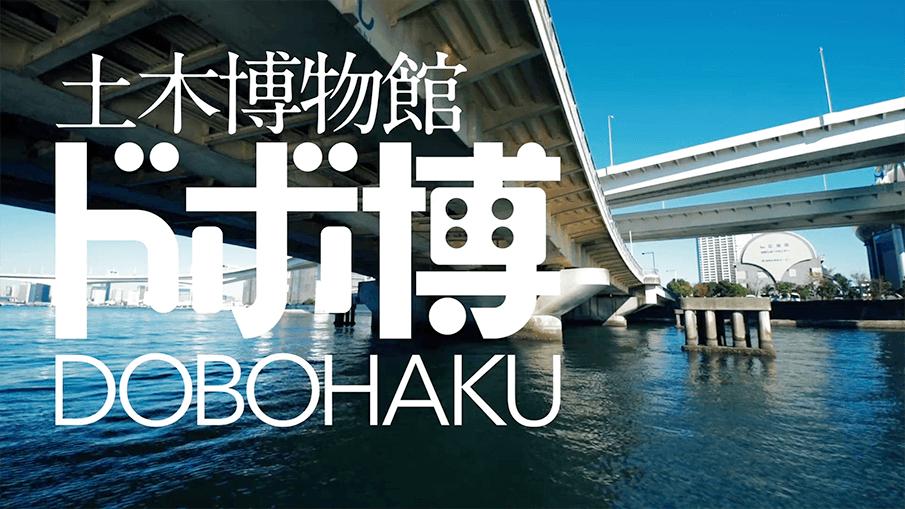 土木の新たな魅力に気付くオンライン土木博物館「ドボ博」がオープン!