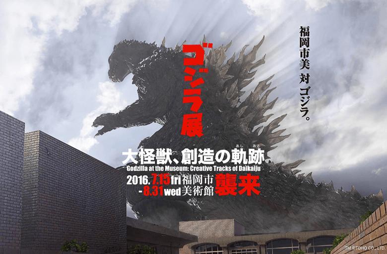 引用元:福岡市美術館 公式サイト