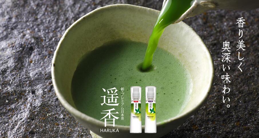 本格的なお茶をどこでも気軽に楽しむ「遥香 HARUKA」