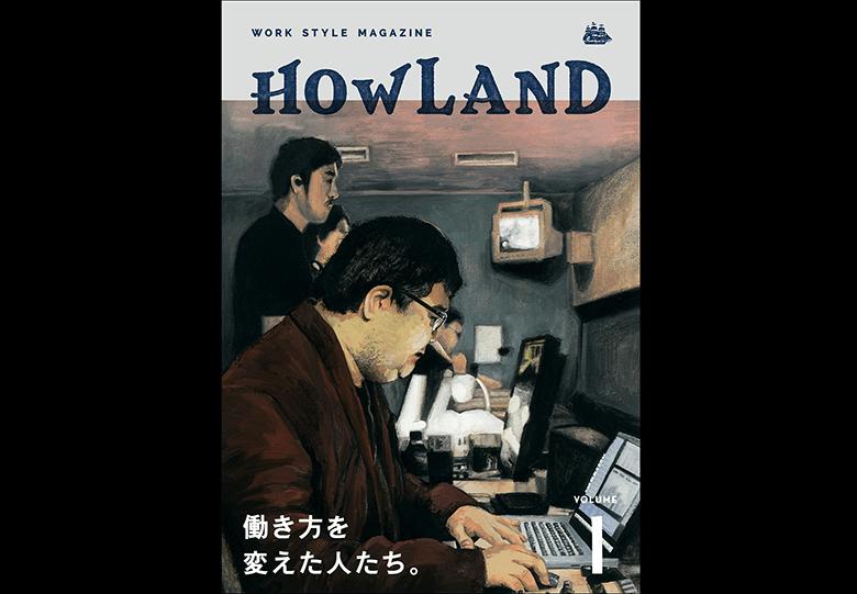 howlandmagazine780