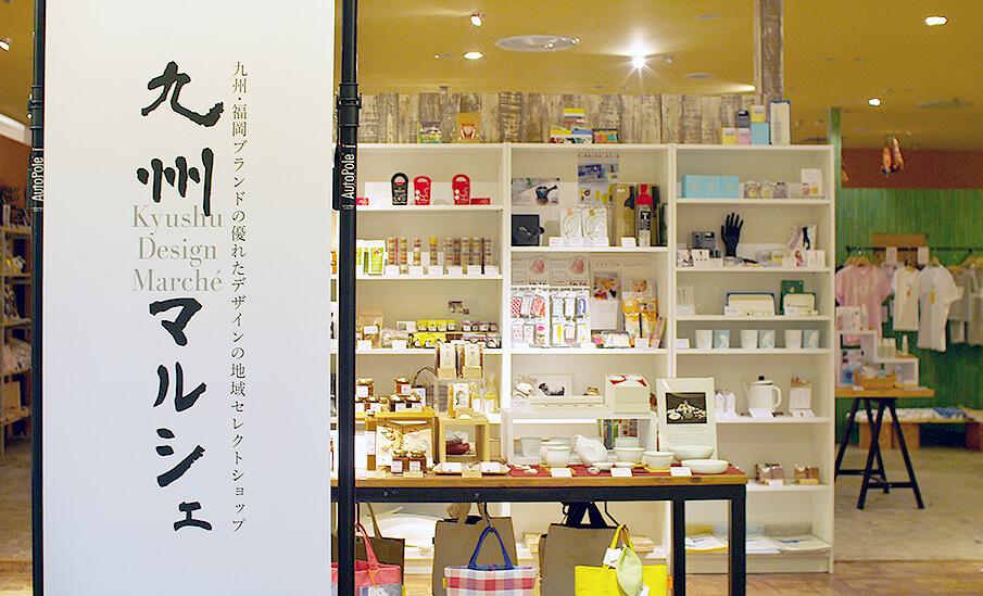 九州ブランドを広く発信する地域セレクトショップ「九州マルシェ」