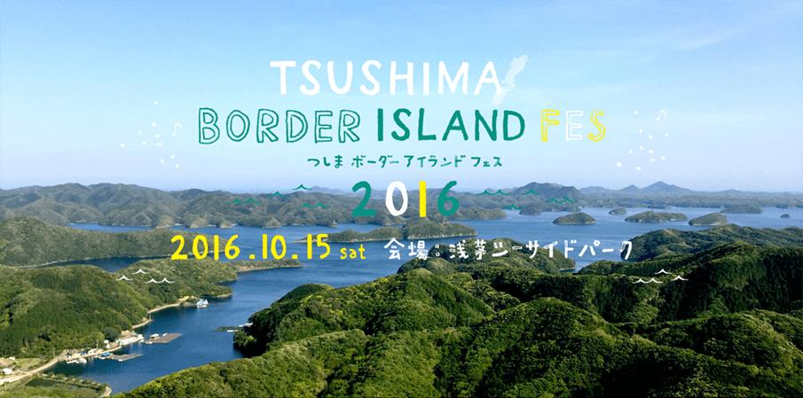 対馬の魅力を伝える新たな音楽フェス「TSUSHIMA BORDER ISLAND FES」が10月に開催!