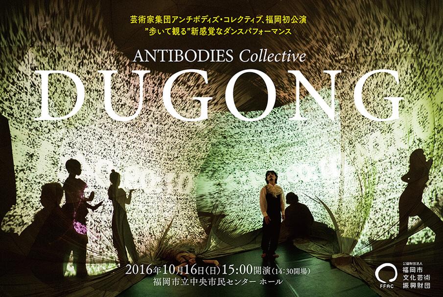"""""""歩いて観る""""新感覚ダンスパフォーマンス「DUGONG」"""