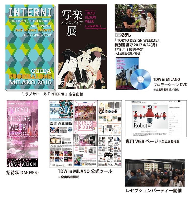 引用元:TOKYO DESIGN WEEK 公式サイト