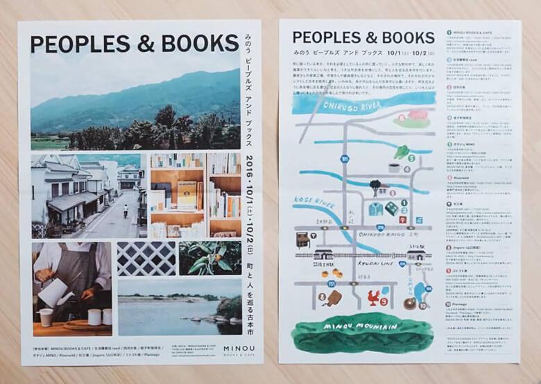 MINOU BOOKS & CAFE 公式Facebookページ