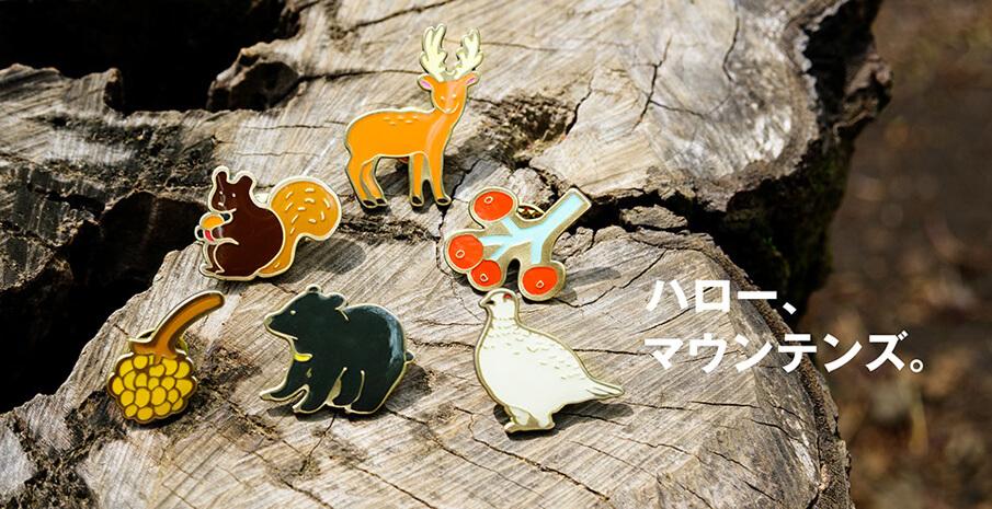 新たな山登りの楽しみ「Yamasanka」で思い出をいつまでも