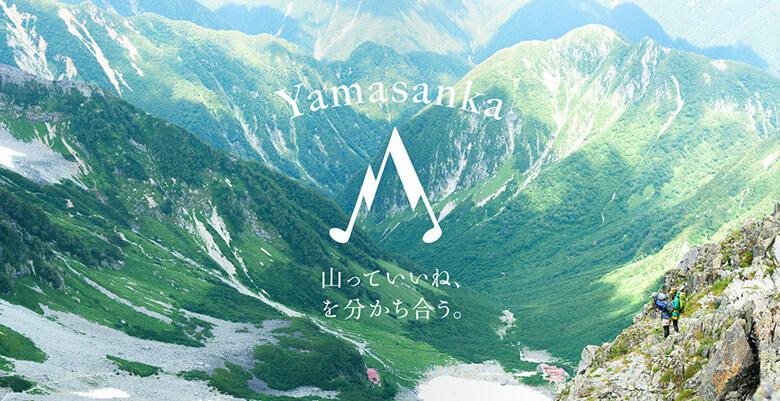引用元:Yamasanka 公式サイト