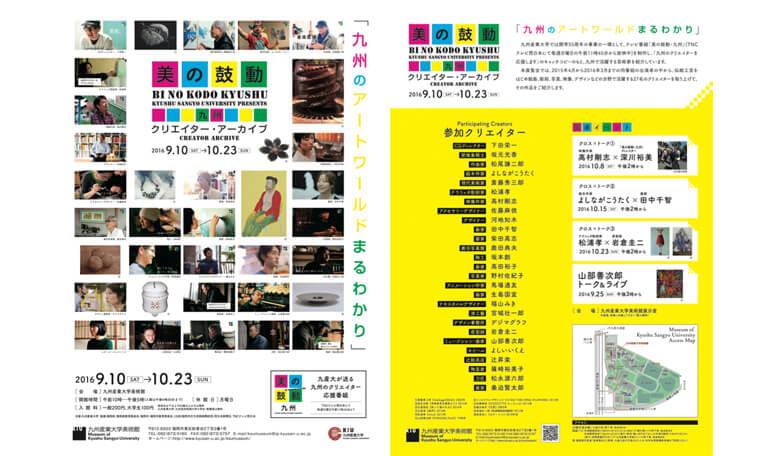 引用元:九州産業大学美術館 公式サイト