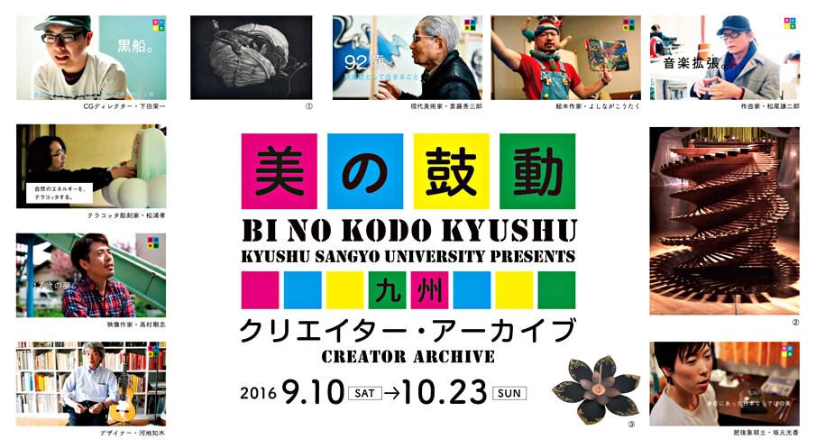 九州のアートワールドを凝縮してお届けする『「美の鼓動・九州」クリエイター・アーカイブ』