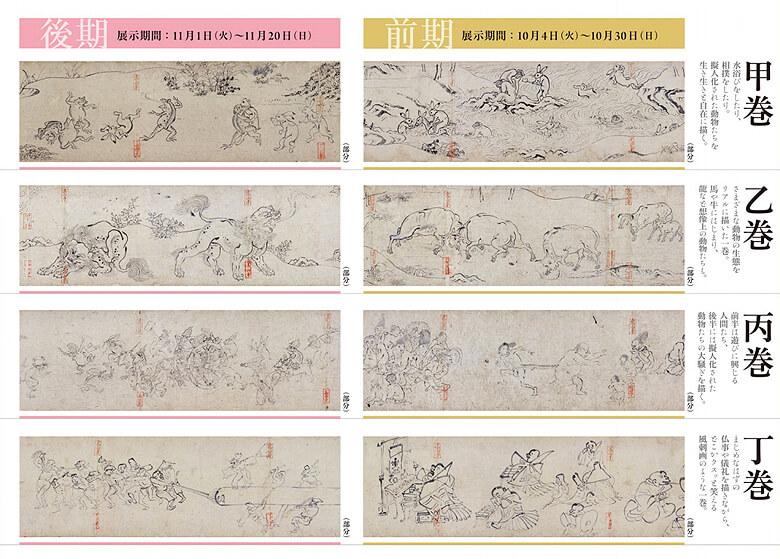 引用元:特別展 京都 高山寺と明恵上人 公式サイト