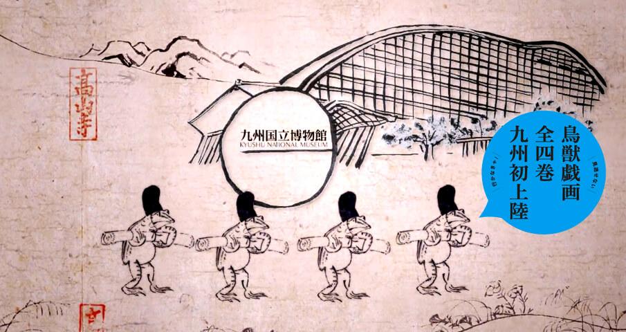 九州初上陸!国宝「鳥獣戯画」が今熱い。