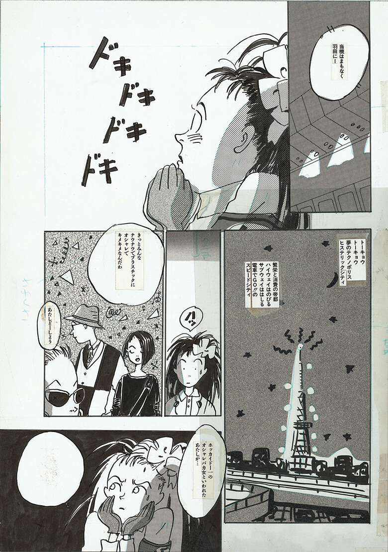 『東京ガールズブラボー』/宝島社 (c) 岡崎京子