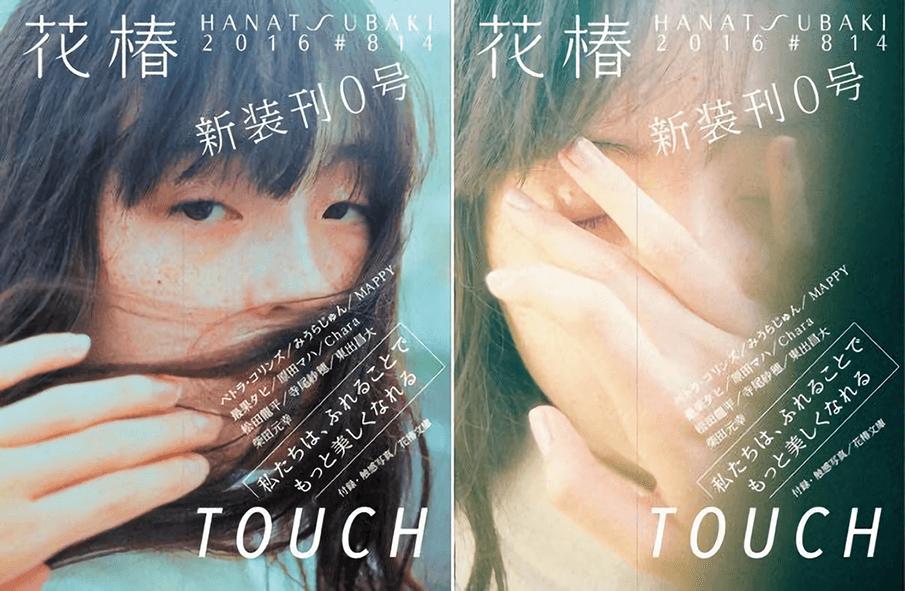 オウンドメディアの先駆け、資生堂の企業文化誌「花椿」</br>紙版が新装刊!