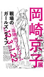 okazakiten_icon