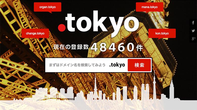 引用元:.tokyo 公式サイト