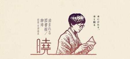 引用元:泊まれる図書館「暁」 公式サイト