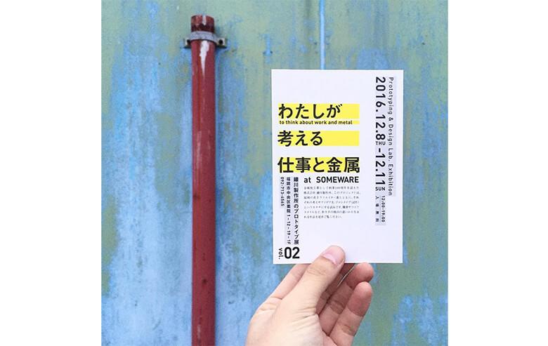 引用元:鐘川製作所のプロトタイプ展 公式Facebookページ