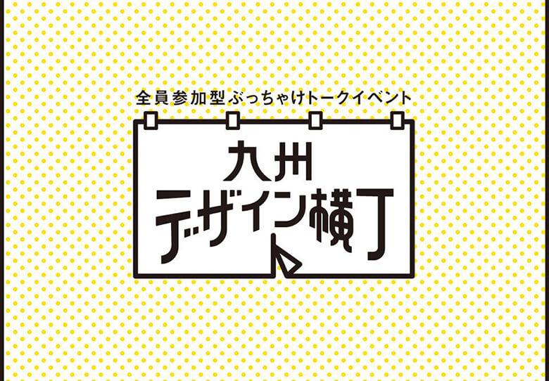 引用元:九州デザイン横丁 公式Facebookページ