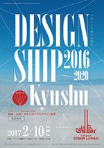 designship-icon