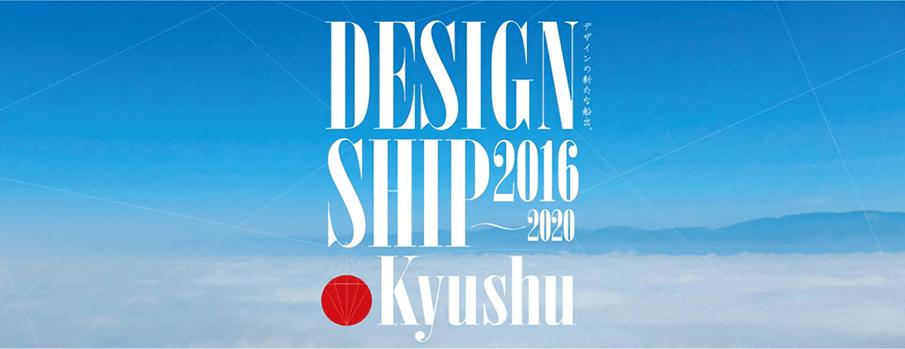 九州デザイン界を盛り上げるイベント「デザインシップ九州2016~2020」が開催!