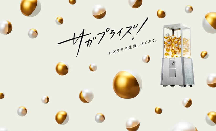 企画・ブランドとのコラボレーション「サガプライズ!」で、佐賀の魅力を再発見。