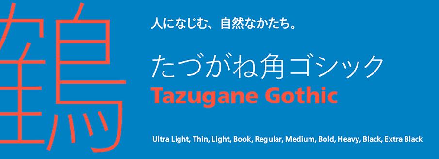 """手書き文字のバランスを重視した""""自然体""""な日本語書体「たづがね角ゴシック」"""