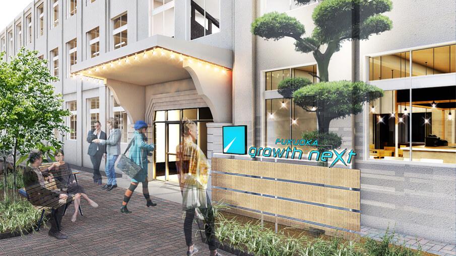 旧大名小が生まれ変わる!官民共働型スタートアップ支援施設「FUKUOKA growth next」が入居企業募集開始!