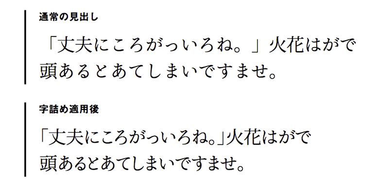 "【font-feature-settings: ""palt"";】約物を含む和文の字間を詰める 【font-feature-settings: ""pkna"";】仮名系のみ字間を詰める"