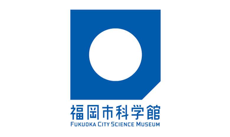 引用元:福岡市科学館 公式Facebookページ