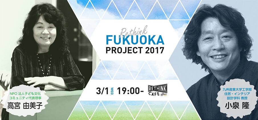 トークイベント「『デザインの力、まちの魅力』~フィンランドからの100年メッセージ」から受け取る、これからのまちづくりとは