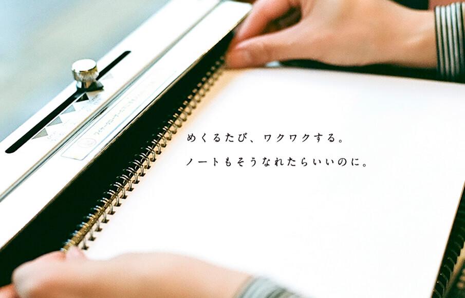 書くことをたのしむためのお手伝い「カキモリ」のオーダーノート