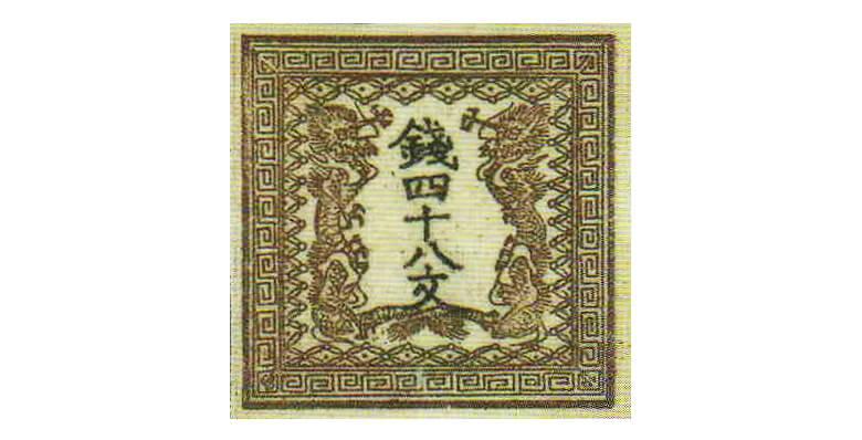日本最初の切手 Wikipediaより