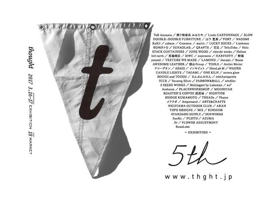 九州のプロダクトを集めた「thought Exhibition & Market」が太宰府で開催