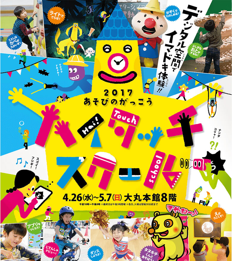 引用元:DAIMARU福岡天神店 公式サイト