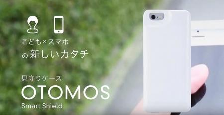 引用元:OTOMOS 公式動画