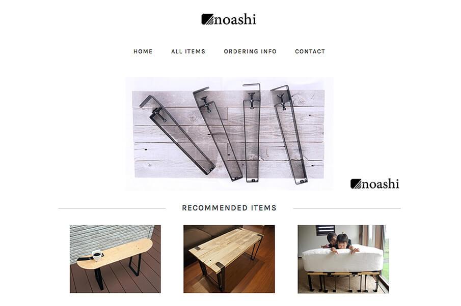 好みの板と組合せてつくる自由な家具「noashi」のECサイトオープン
