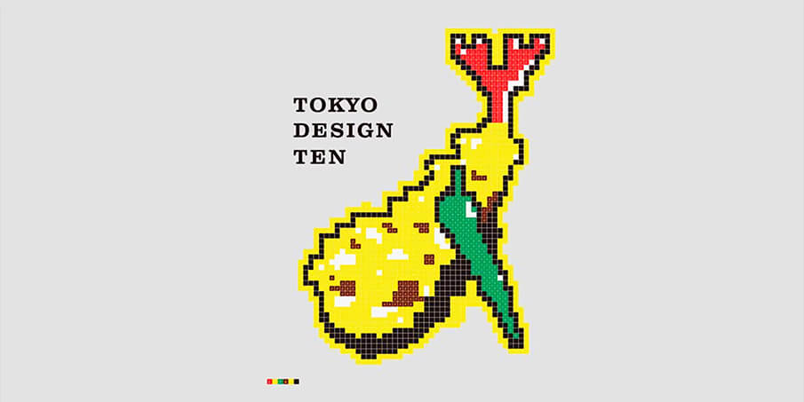 東京ミッドタウン・デザインハブ10周年「東京デザインテン」