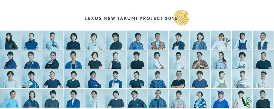 """世界へ羽ばたく""""匠""""をサポート「LEXUS NEW TAKUMI PROJECT」"""