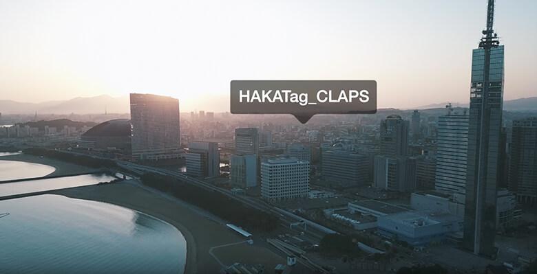 引用元:HAKATag CLAPS 公式動画