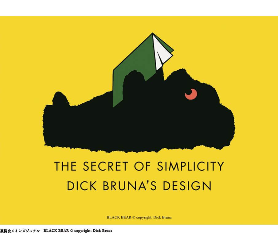 ディック・ブルーナがこだわった「シンプル」の正体 に迫る