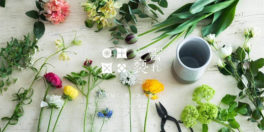 「花のある暮らし」を贈れる最新のフラワーギフト