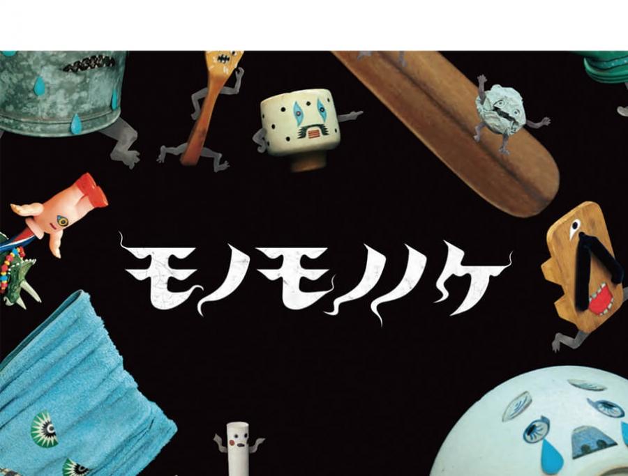 絵本『モノモノノケ』メインビジュアルより アリエスブックス(2017) ©︎tupera tupera / Takayuki Abe