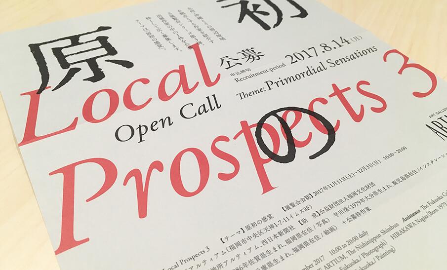 グループ展「Local Prospects 3」にて、九州・沖縄の未来を予見するアーティスト募集