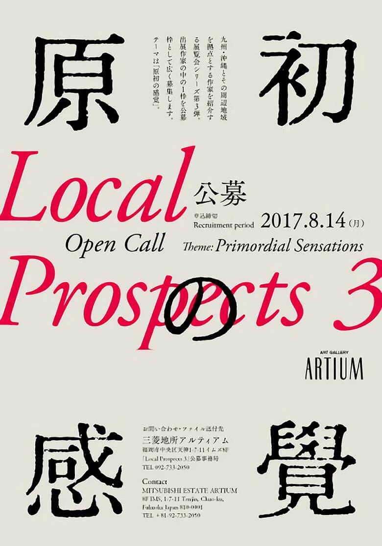 「Local Prospects 3 原初の感覚」チラシ